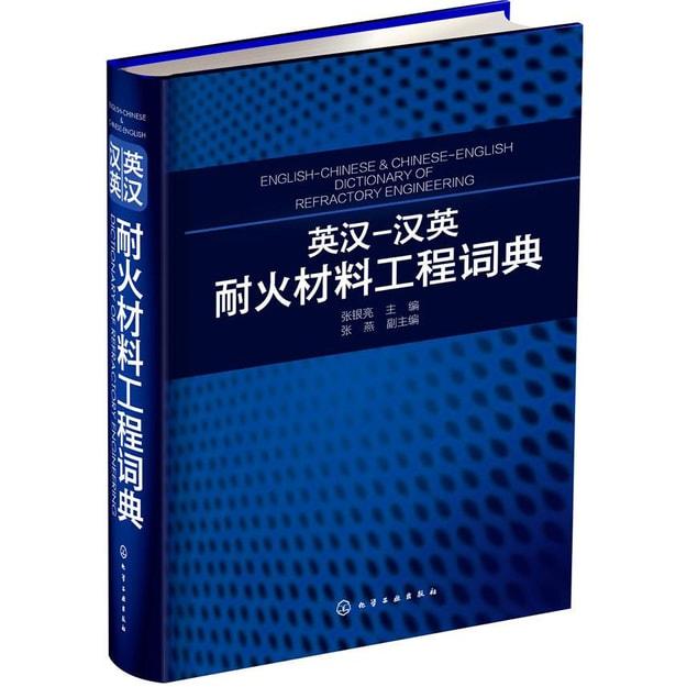 商品详情 - 英汉-汉英耐火材料工程词典 - image  0