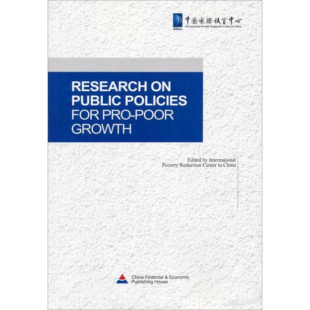 商品详情 - 利贫增长的公共政策研究(英文版) - image  0