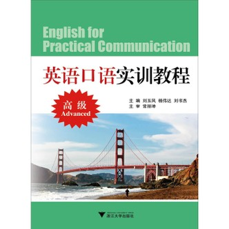 英语口语实训教程(高级)