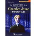 外教社法语分级注释读物系列:黄房间的秘密