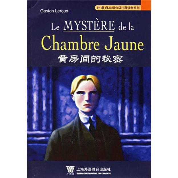 商品详情 - 外教社法语分级注释读物系列:黄房间的秘密 - image  0