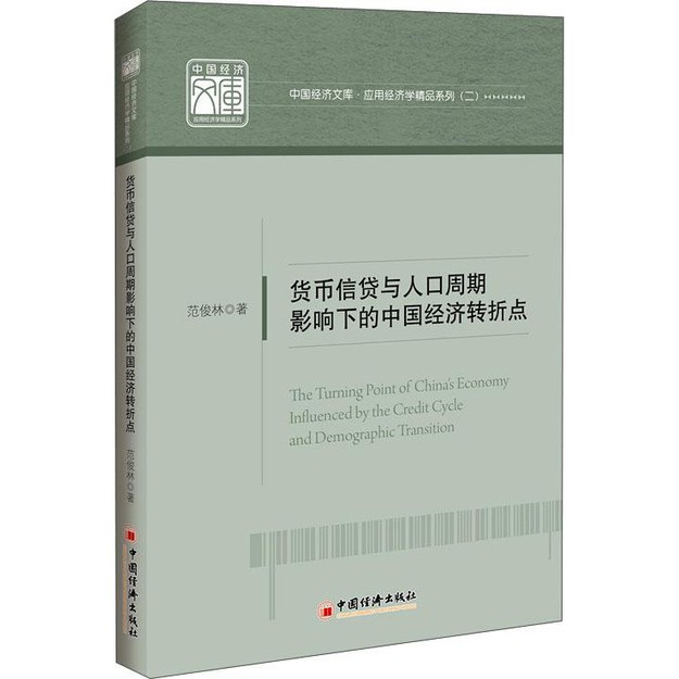 商品详情 - 中国经济文库·应用经济学精品系列(二):货币信贷与人口周期影响下的中国经济转折点 - image  0