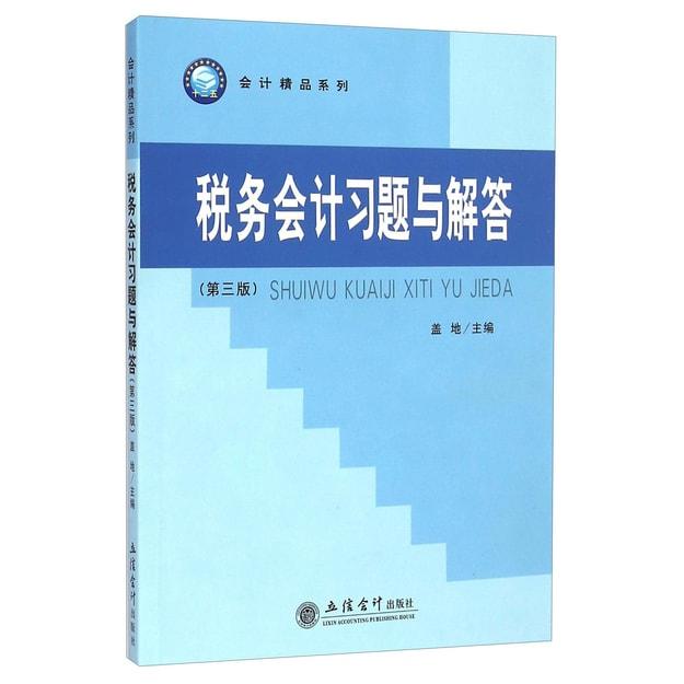 商品详情 - 会计精品系列:税务会计习题与解答(第三版) - image  0