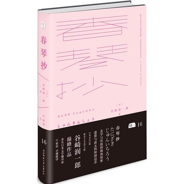 商品详情 - 悦经典16:春琴抄 - image  0