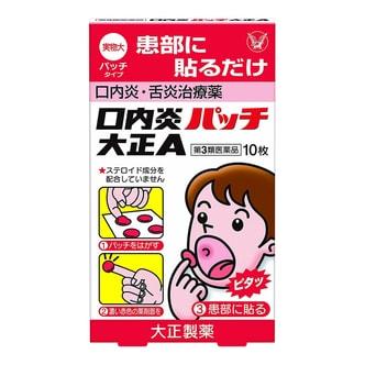 日本大正制药 口腔溃疡贴纸口内炎贴 10片入