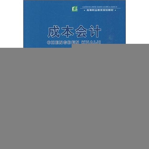 商品详情 - 高等职业教育规划教材:成本会计 - image  0