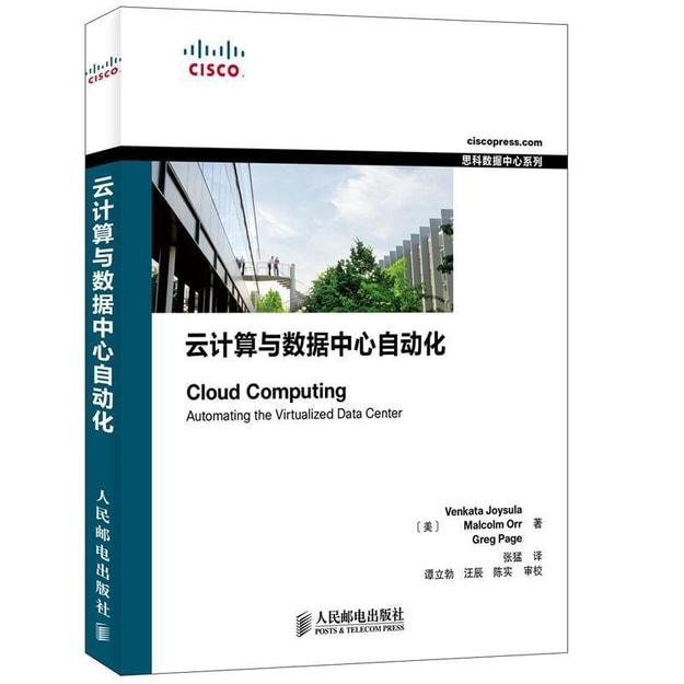 商品详情 - 思科数据中心系列:云计算与数据中心自动化 - image  0