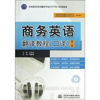 商务英语翻译教程(口译)(第2版)