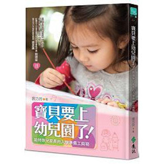 商品详情 - 【繁體】寶貝要上幼兒園了!給特殊兒家長的入學準備工具箱 - image  0