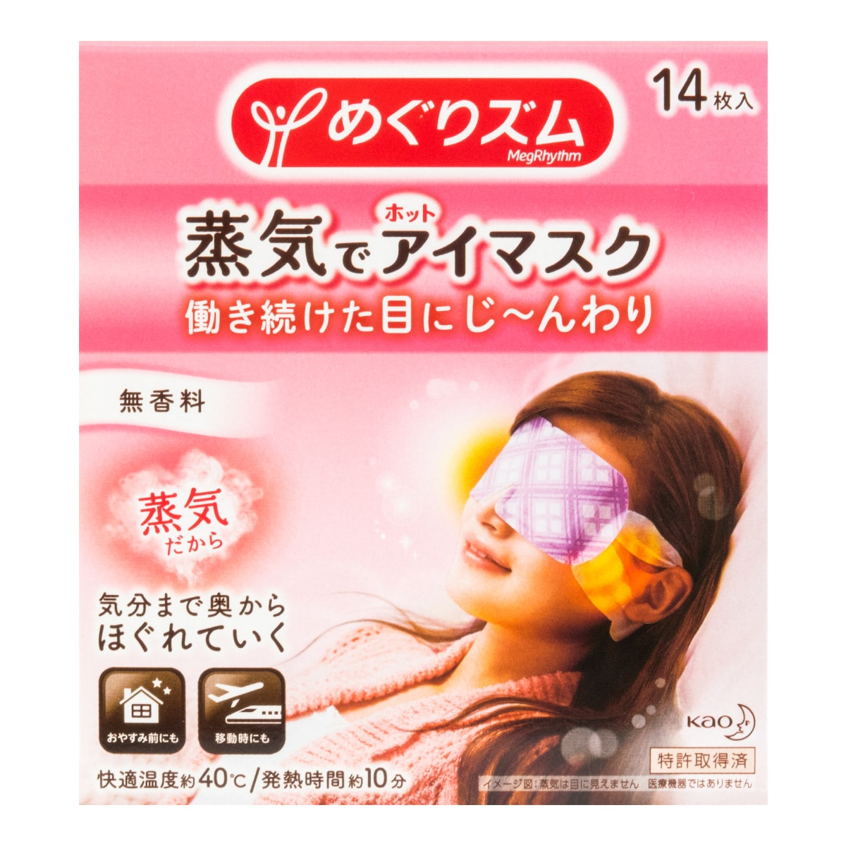 KAO MEGURISM Steam Eye Mask Unscented 14 Pieces