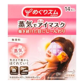 日本KAO花王 蒸汽保湿眼罩 缓解疲劳去黑眼圈 #无香型 14枚入