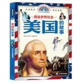 图说世界历史:美国的故事(青少年彩图版)