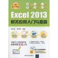 软件入门与提高丛书:Excel 2013财务应用入门与提高(配光盘)(经典清华版)