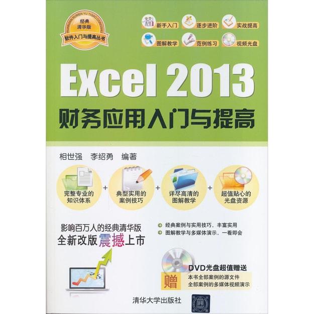 商品详情 - 软件入门与提高丛书:Excel 2013财务应用入门与提高(配光盘)(经典清华版) - image  0
