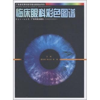 临床眼科彩色图谱