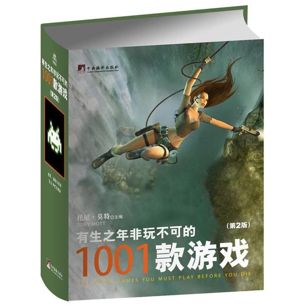 商品详情 - 有生之年非玩不可的1001款游戏(第2版) - image  0