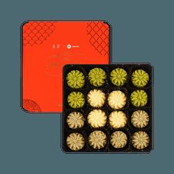 【关茶X亚米8周年联名款】双茶风味 小花曲奇饼干 (黄油原味+伯爵红茶+抹茶) 300g