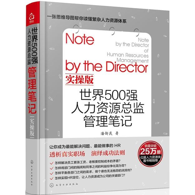 商品详情 - 世界500强人力资源总监管理笔记实操版 - image  0