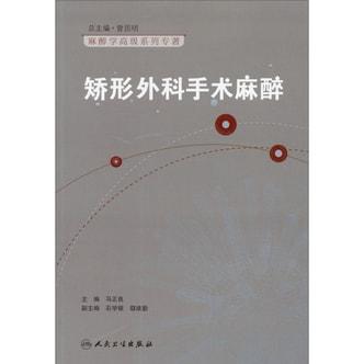 麻醉学高级系列丛书·麻醉学高级系列丛书·矫形外科手术麻醉