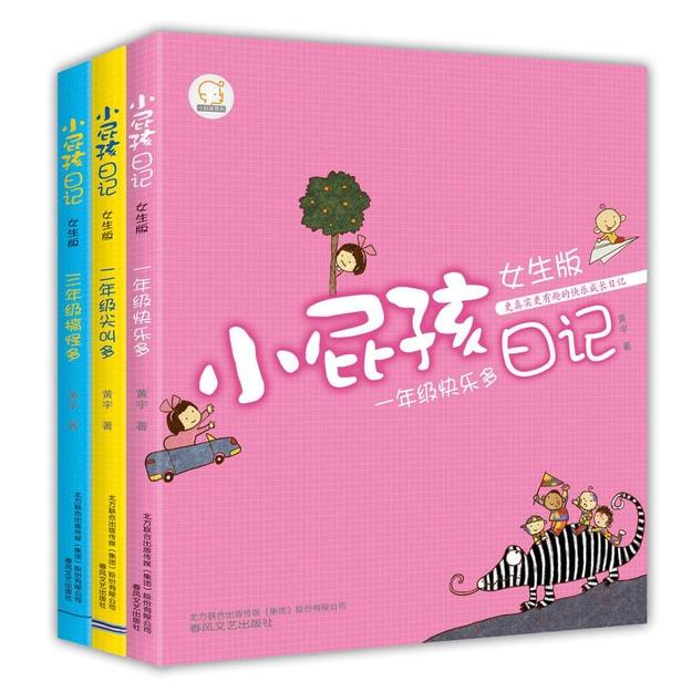 商品详情 - 小屁孩日记-女生版(套装共3册) - image  0