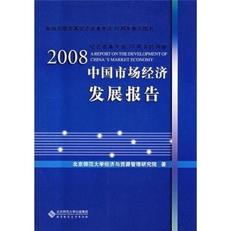 2008中国市场经济发展报告(纪念改革开放30周年特别版)