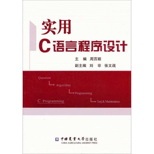 商品详情 - 实用C语言程序设计 - image  0