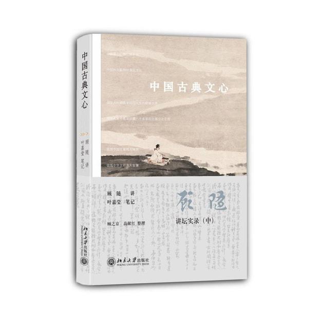 商品详情 - 中国古典文心 - image  0