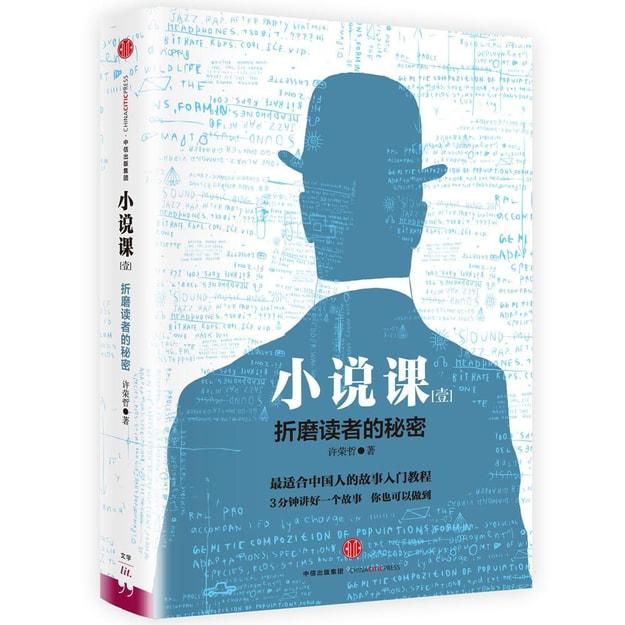 商品详情 - 小说课:折磨读者的秘密 - image  0