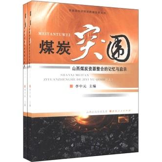 资源型经济转型跨越发展丛书·煤炭突围:山西煤炭资源整合的记忆与启示(套装上下册)