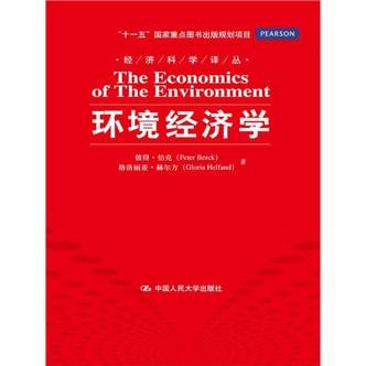 经济科学译丛:环境经济学