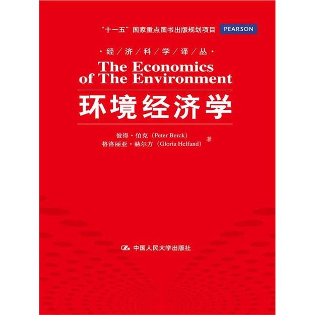 商品详情 - 经济科学译丛:环境经济学 - image  0