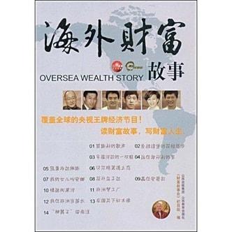 海外财富的故事