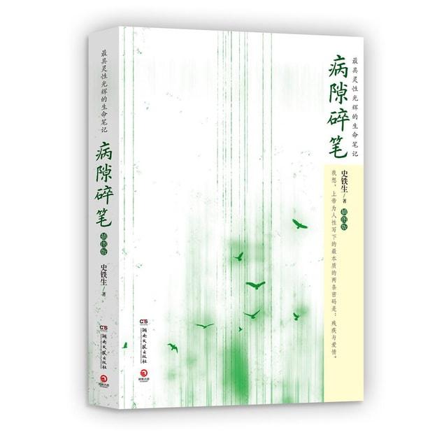 商品详情 - 病隙碎笔(插图版) - image  0