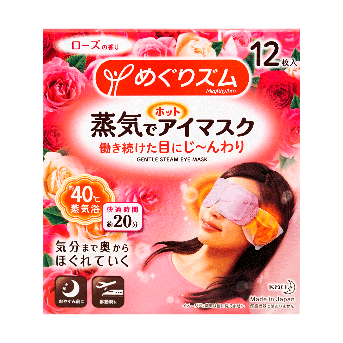 Yamibuy.com:Customer reviews:KAO MEGURISM Steam Eye Mask Rose 12 Pieces new