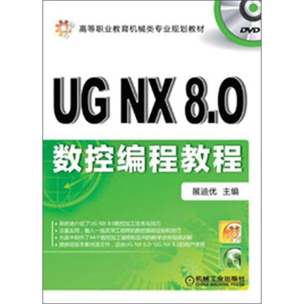 商品详情 - 高等职业教育机械类专业规划教材:UG NX8.0数控编程教程 - image  0