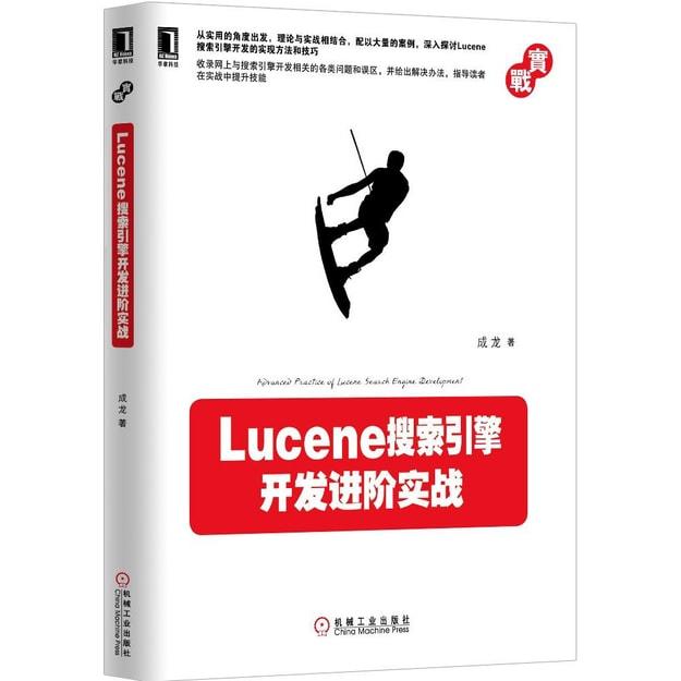 Product Detail - Lucene搜索引擎开发进阶实战 - image 0