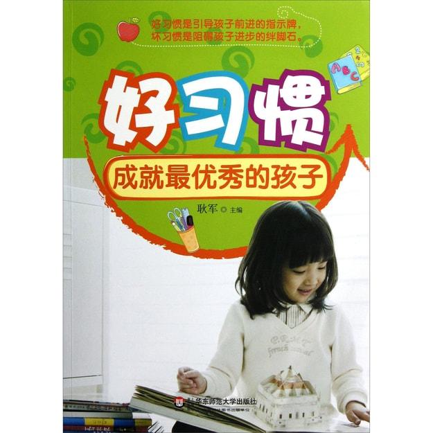 商品详情 - 好习惯成就最优秀的孩子 - image  0