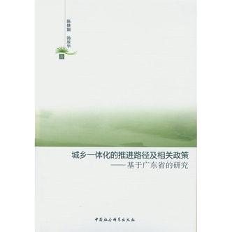 城乡一体化的推进路径及相关政策:基于广东省的研究