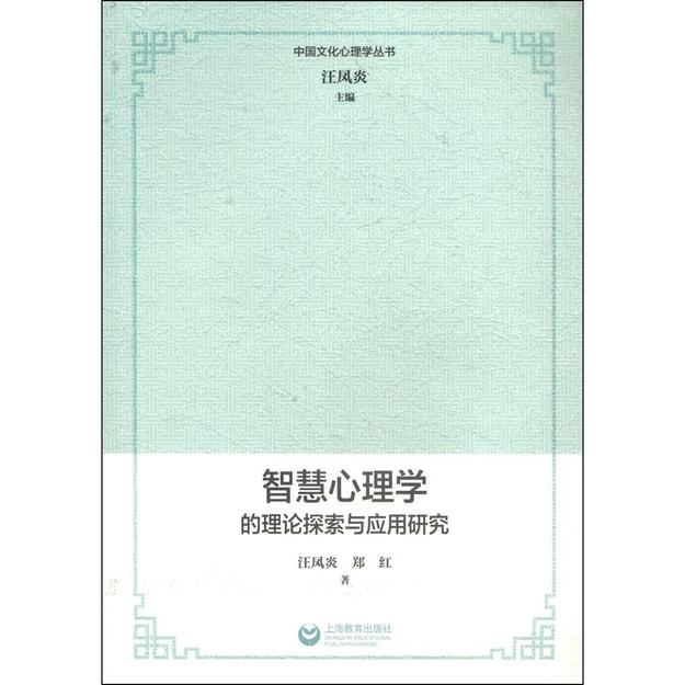 商品详情 - 中国文化心理学丛书:智慧心理学的理论探索与应用研究 - image  0