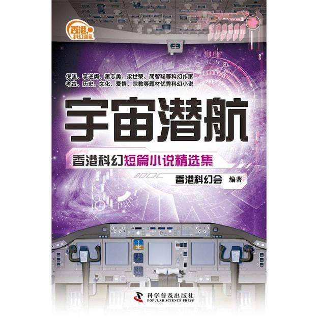 商品详情 - 香港科幻巡礼:宇宙潜航 - image  0