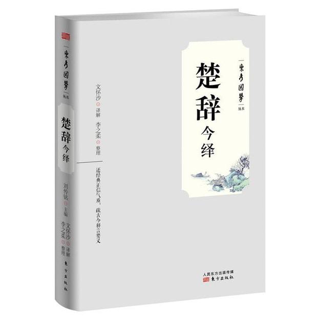 商品详情 - 楚辞今绎 - image  0