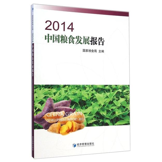 商品详情 - 2014中国粮食发展报告(附光盘1张) - image  0