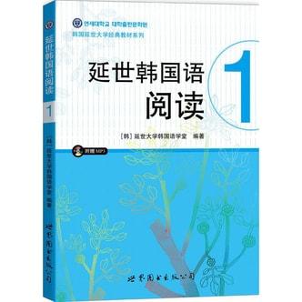 延世韩国语阅读1(附光盘)