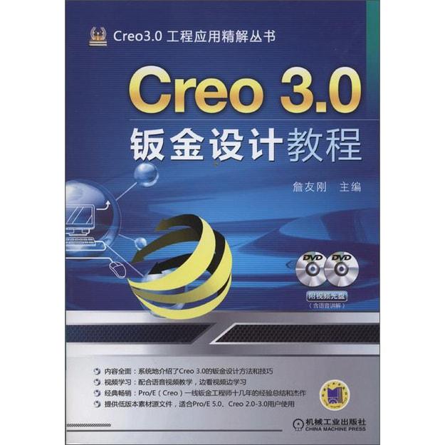 商品详情 - Creo 3.0钣金设计教程 - image  0