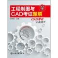 工程制图与CAD考证题解