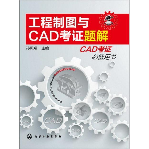 商品详情 - 工程制图与CAD考证题解 - image  0