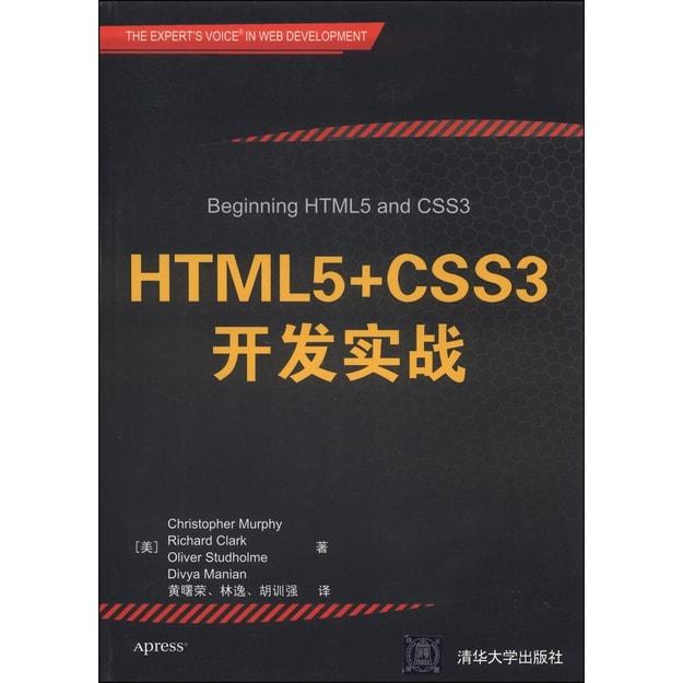 商品详情 - HTML5+CSS3开发实战 - image  0