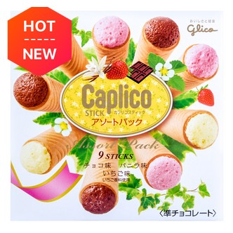 日本GLICO格力高 CALPICO 三味巧克力甜品筒 9枚入