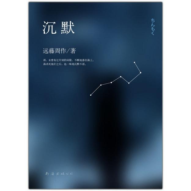 商品详情 - 沉默(2013年版) - image  0