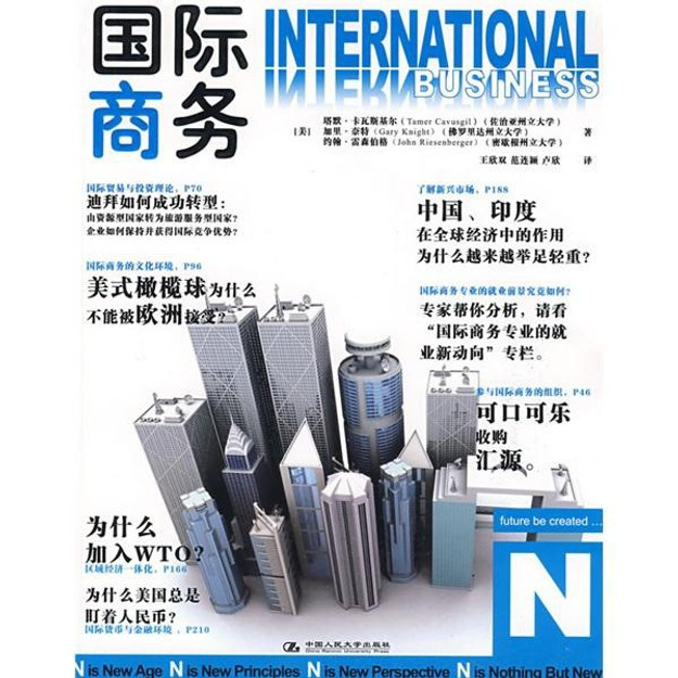 商品详情 - 国际商务 - image  0